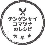 チンゲンサイ・コマツナのレシピ